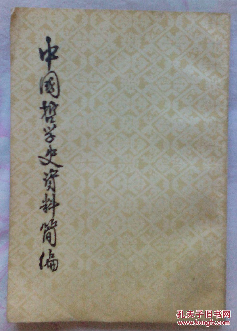 中国哲学史资料简编 两汉隋唐部分 上下二册全 竖版繁体字