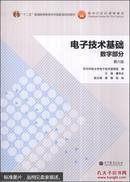 """电子技术基础:数字部分(第六版)/""""十二五""""普通高等教育本科国家级规划教材·面向21世纪课程教材"""