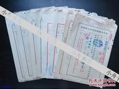 """1946-1950年 北平中国银行寄存品保管证一批 有中央银行""""国币伍亿元正""""等保管记录 稀见金融历史资料 孤品包递 D008"""