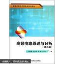 高频电路原理与分析(第5版)
