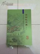 宋衡之文集(  苏州昆曲艺术原真性研究丛书)K2