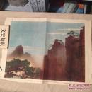 老版教学挂图 黄山风景 4开1957年印数46000