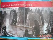 《漓江山水甲天下》-祝贺人民画报创刊三十五周年