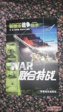 联合特战----新理念战争丛书(军事译文)2006年一版一印(全新)
