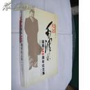 纪念毛泽东诞辰110周年论文集(仅印500册)