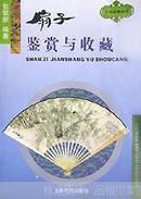 古玩宝斋丛书 扇子鉴赏与收藏 包铭新编著 上海书店出版社