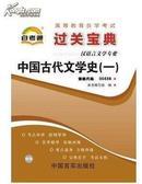 自考通0538 00538中国古代文学史一过关宝典小册子小抄串讲掌中宝 2011版最新版