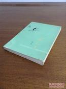 《采花节》(诗集)1979年1版1印,未阅