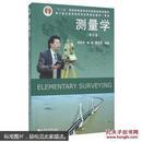 测量学(第五版 附光盘)顾孝烈 同济大学出版社 9787560861531