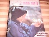 1982年大众摄影杂志  (1期—12期).线装合订