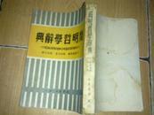 简明哲学辞典(1949年8月华中版)