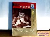 【超珍罕 潘虹 米家山 陈家林 黄式宪 签名 签赠本 有上款: 陈红 女士 】 潘虹电影表演艺术 ==== 1994年8月 一版一印 3000册