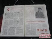 新赤水报1968年四月二十五日《创刊号,含创刊词》   8开4版   实物图  品自定  正版现货