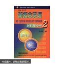 新概念英语(新版)辅导丛书:新概念英语词汇随身听速记手册(2)