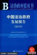 中国法治政府发展报告2016