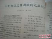 1963年河北省田径队--打破全国纪录的运动员傅生海油印稿《中跑运动训练经验》