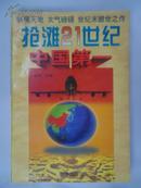 抢滩21世纪:中国第一