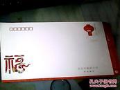 2011年9元幸运封(小封,完整企业版,封舌完整,背面带号, 200枚一包,每枚2.8元,共560元,包邮政挂刷。