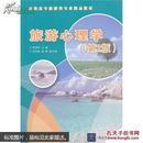 旅游心理学 舒伯阳 清华大学出版社
