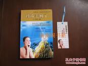 抗氧化、抗老化系列丛书:珍珠美极了(带正版书签,没有印章字迹勾划)
