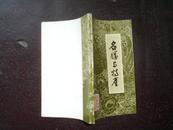 名胜与特产(89年1版1印2000册)