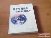世界贸易组织基础知识读本