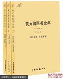 黄元御医书全集(上中下)/中医典籍丛刊