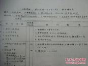 1956年南京市体育学校教师孟庆海油印《教学计划》