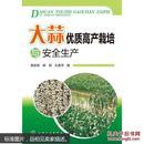 大蒜种植技术书籍 大蒜优质高产栽培与安全生产