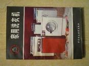 42508《家用洗衣机》32开.1983年.平装.15元
