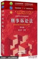 二手 正版 刑事诉讼法(第六版)陈光中 北京大学出版社  9787301268780