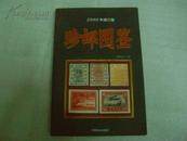 2008年修订版:珍邮图鉴