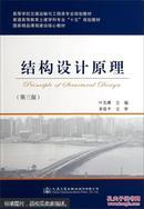 结构设计原理(第三版)/高等学校交通运输与工程类专业规划教材