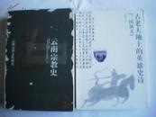 云南宗教史