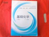 基础化学(第6版)/魏祖期 编/人民卫生出版社