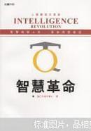 TQ——智慧革命