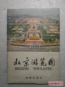 北京游览图 (1978年1月版)
