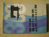 42509《缝纫机使用与维修问答300例》32开.1984年.平装.18元.