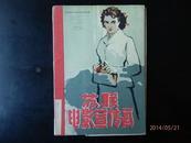 苏联电影宣传画  仅印915套 活页12幅全
