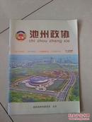 池州政协 (2011年第4期)