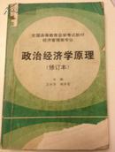 政治经济学原理(修订本)全国高等教育自学考试教材
