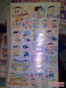 怀旧动漫动画贴纸贴画 不干胶之大头儿子和小头爸爸2张 16开大小
