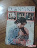 电影新作1983.4【双月刊】【内干净,无涂画】