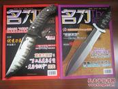 名刀杂志  2册