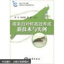 对虾养殖技术书籍 南美白对虾养殖视频 大棚高效养殖南美白对虾 1光盘1书