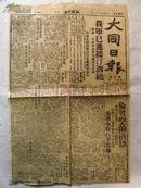 民国二十九年《大同日报·施南版》一份(原为汉口私营大同日报迁往恩施版)