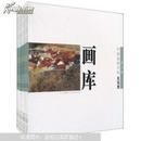 中国油画名家画库.第三辑.(套装共10册),