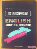 英语写作教程。