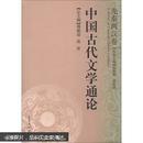 中国古代文学通论.先秦两汉卷