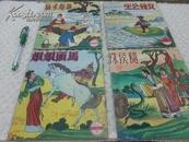 免运最低价【马头娘娘/女娃公主/赵颜求仙/随侯珠】苏桦唐图1963年发行绝版童书